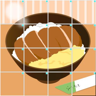 カツ丼(4×4)