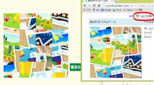 絵合わせパズル解説2