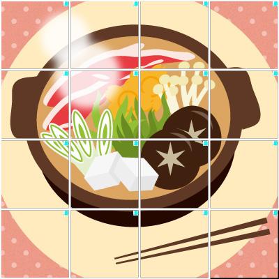 鍋(4×4)
