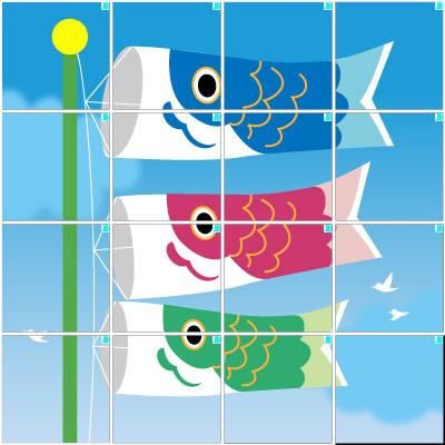 鯉のぼり(4×4)