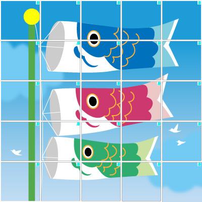 鯉のぼり(5×5)