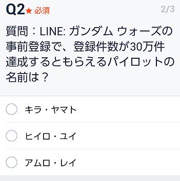 LINEクイズ「ガンダムウォーズ」7/8こたえ2