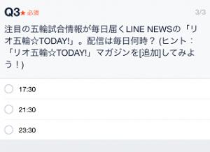 LINEニュースクイズ3
