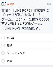 LINEポップ2