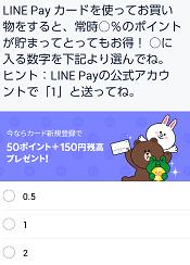 LINEPayカードクイズ1