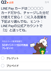LINEPayカードクイズ2