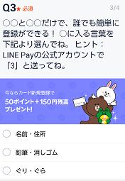 LINEPayカードクイズ3