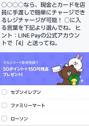 LINEPayカードクイズ4