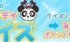 日本記念日協会で認定された雑誌の日は次のうちどれか。potora8/24クイズこたえ