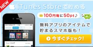 げん玉iTunes