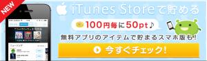 げん玉 iTunes