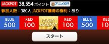 ジャックポットチャレンジ