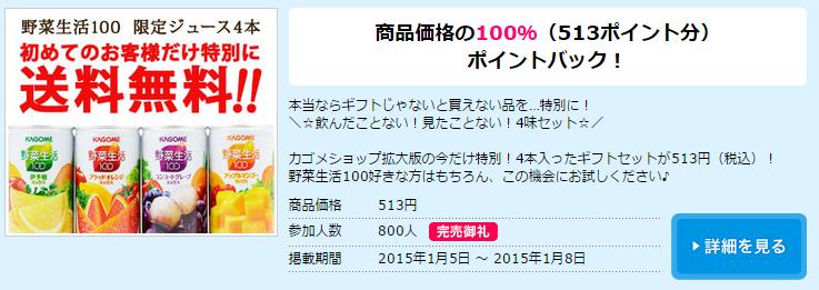 ハピタス100%還元商品