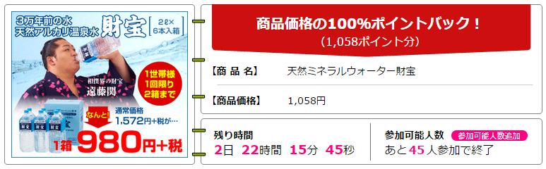 楽天ギフトキャンペーン3