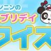 NHKの番組『笑いがいちばん』で司会をつとめているのは「林家正蔵」と誰でしょう(2010年5月現在) ポトラ(Potora)クイズ4/6こたえ