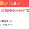 Amazonギフト500円を売って2500円もらえる「アマテン」