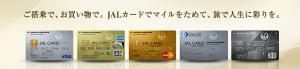 JALマイルカード