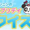 次の内「森永製菓」が使用しているキャラクターはどれか。 potoraクイズ10/9こたえ