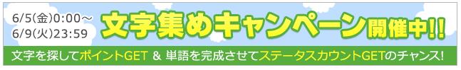 ライフマイル 文字集め 6/7 場所