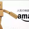 Amazonが動画配信定額を開始って破格の価格で見放題だけど、どう?