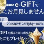 ミニストップのソフトクリームが半額☆e-GIFTでお月見キャンペーンが開催中