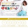 ディズニーチケットなどのプレゼントが150名に当たる☆クイズキャンペーン
