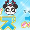 ボケの成田陽平とツッコミの中沢健介からなるお笑いコンビは?potora1/16クイズ