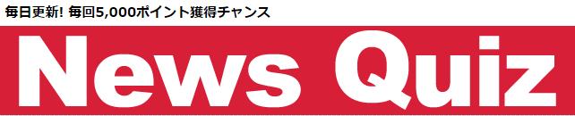 rakuteninfoseekニュースクイズ