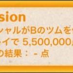 イニシャルがBのツムを使って1プレイで550万点稼ごう ツムツムビンゴ15枚目を攻略してみた
