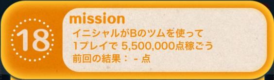 イニシャルがBのツムを使って1プレイで550万点稼ごう