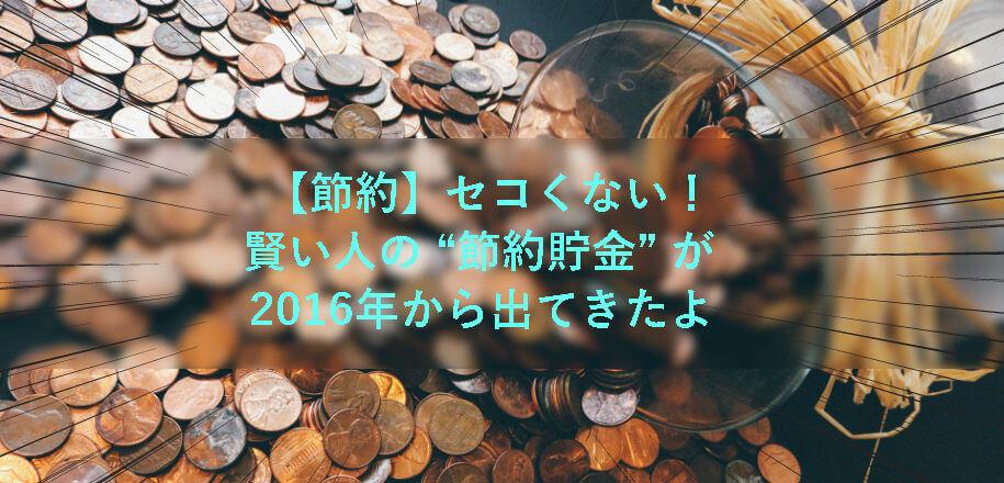賢い人の節約貯金