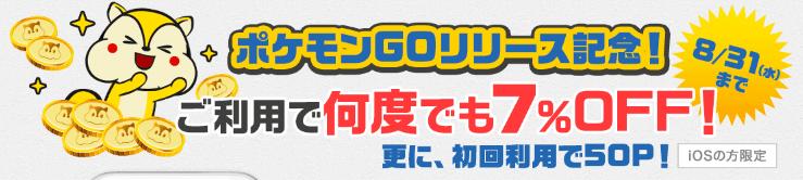 【ポケモンGo】キャンペーン