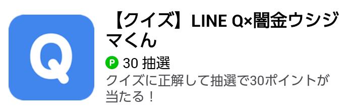 LINEクイズ7/19-1