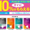 iTunesカードが10%割引!課金するならコレ【アイテム購入割引方法】