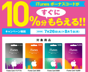 iTunes10%割引