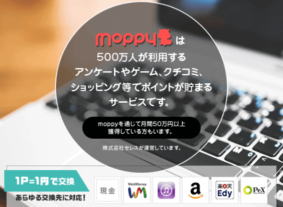 モッピー(moppy)TOP