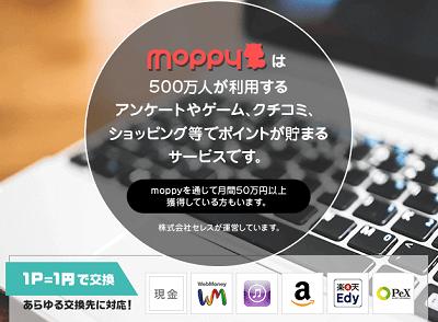 moppy評判