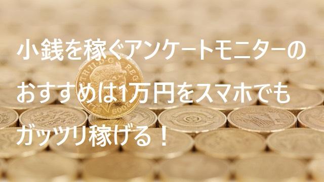 小銭を稼ぐアンケートモニターのおすすめは1万円をスマホでもガッツリ稼げる!