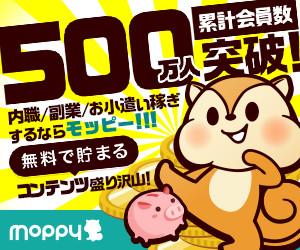 moppy(モッピー)