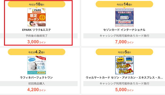 お財布.comお得EPARK