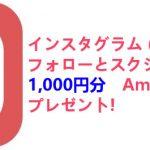 インスタグラム(Instagram)フォローとスクショで1,000円分Amazonギフトプレゼント!