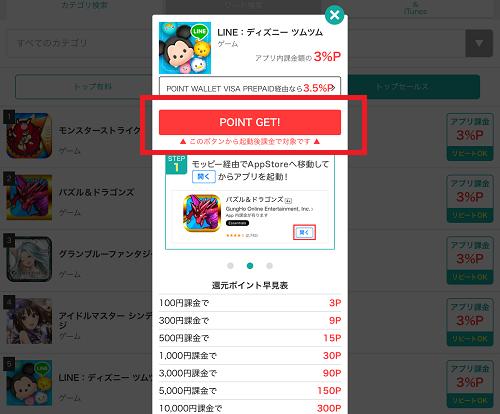 モッピーアプリ内課金還元3