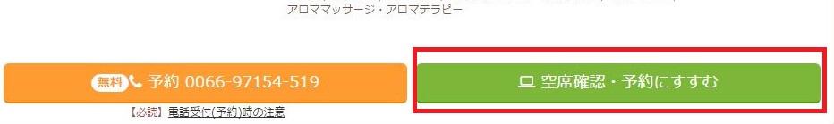 お財布.comお得EPARK3