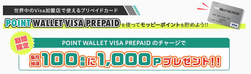 POINT_WALLET_VISA_PREPAIDでキャンペーン