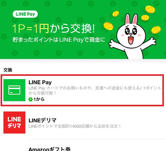 LINEポイントLINEPay