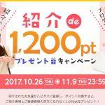 ハピタス紹介キャンペーン2017!お互い1000円プレゼント