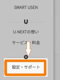 u-next退会1