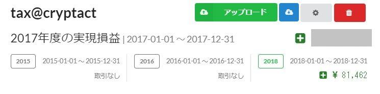 ポイントサイト仮想通貨確定申告