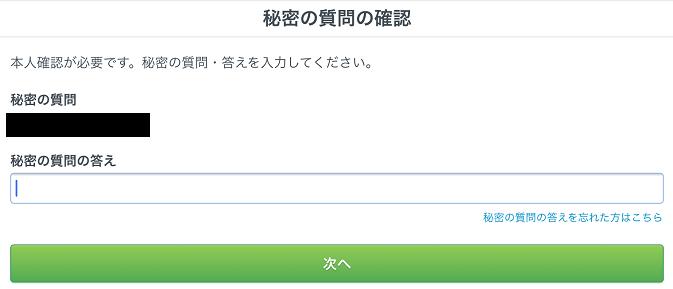 PeXビットコイン交換3