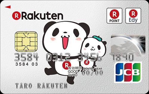 クレジットカードポイントサイト